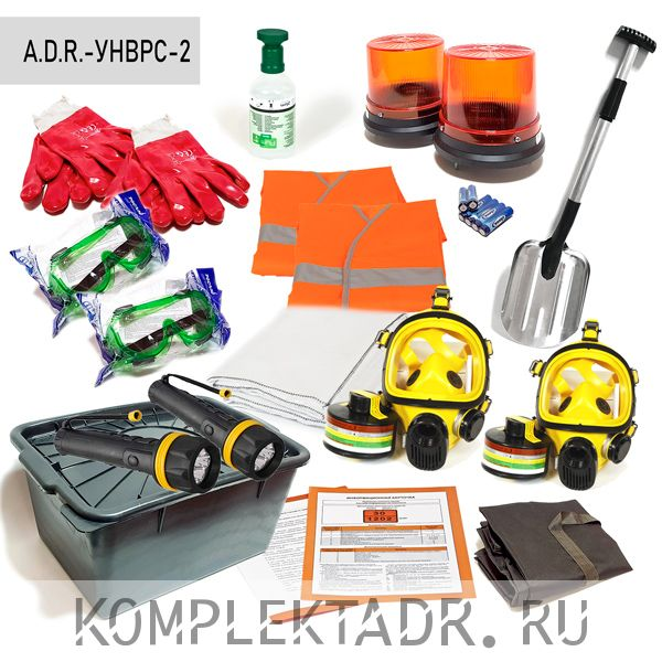 Комплект ADR 1-9  класса на 2-х человек (универсальный)
