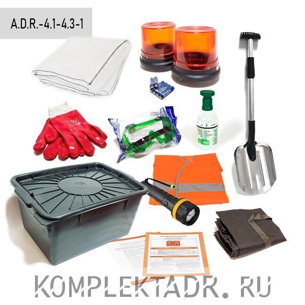 Комплект ADR 4 класса на 1 человека (расширенный)