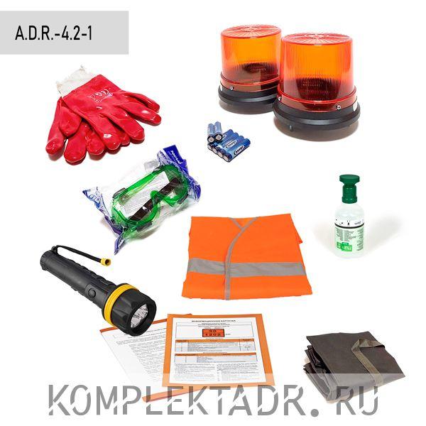 Комплект ADR 4.2 класса на 1 человека