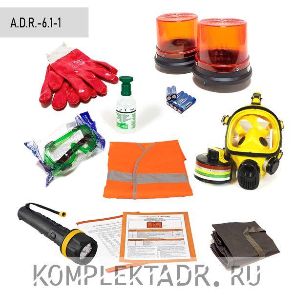 Комплект ADR 6 класс на 1 человека (расширенный)
