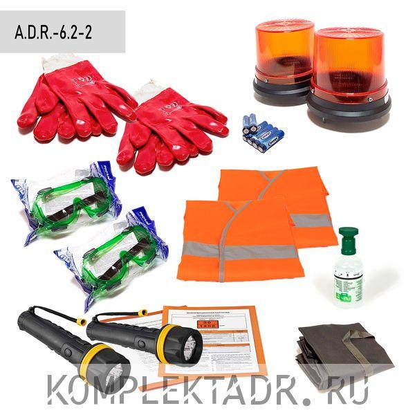 Комплект ADR 6.2 класса на 2-х человек