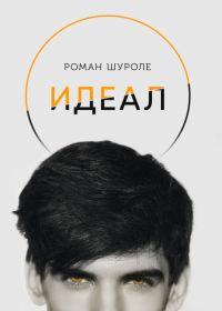 """Мотивационная Книга """"ИДЕАЛ"""" автор Роман Шуроле"""