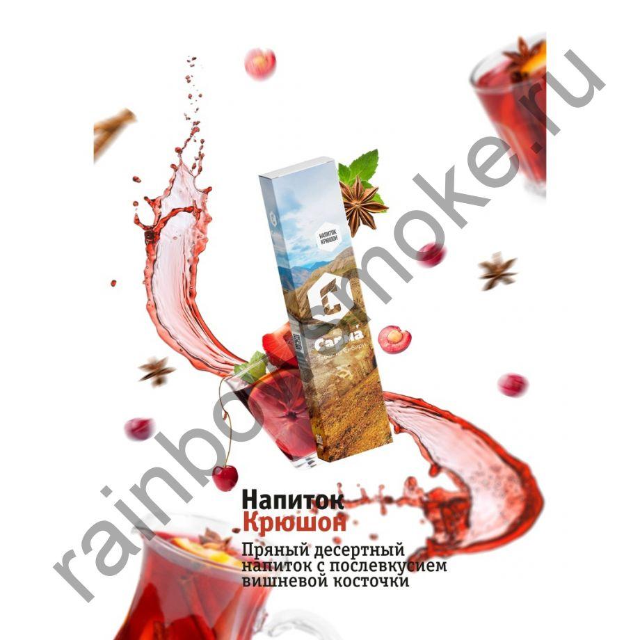 Сарма 100 гр - Напиток Крюшон