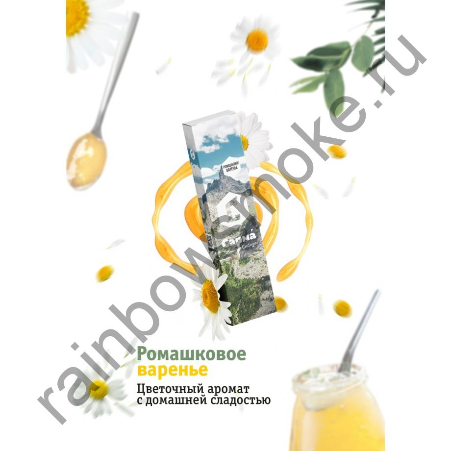 Сарма 50 гр - Ромашковое Варенье