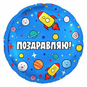 Ракеты в Космосе Поздравляем шар фольгированный с гелием