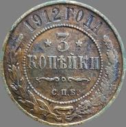 3 КОПЕЙКИ 1912 СПБ, НИКОЛАЙ 2