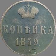 КОПЕЙКА 1859 ГОДА, АЛЕКСАНДР 2