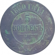 5 КОПЕЕК 1880 ГОДА, АЛЕКСАНДР 2