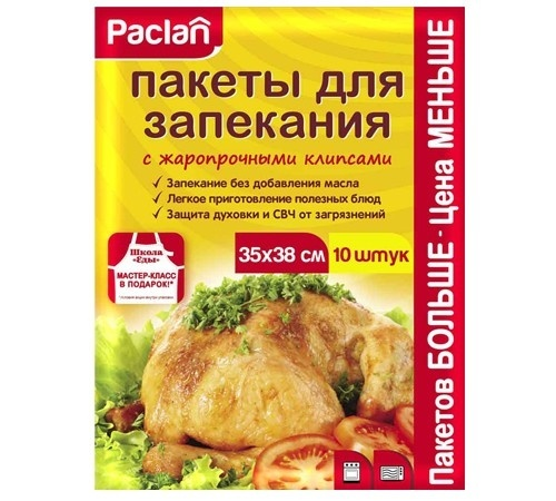 Paclan Пакеты для запекания, 35*38 см, 10 шт