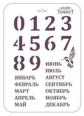 Трафареты для календарей