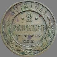 2 КОПЕЙКИ 1912 ГОДА, СПБ, НИКОЛАЙ 2