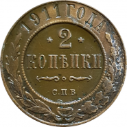 2 КОПЕЙКИ 1911 ГОДА, СПБ, НИКОЛАЙ 2