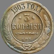 3 КОПЕЙКИ 1903 ГОДА, СПБ, НИКОЛАЙ 2