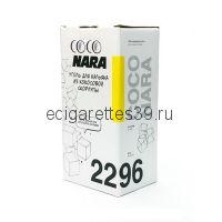 Уголь для кальяна кокосовый CocoNara 96 шт.