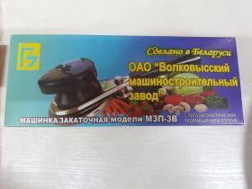 Машинка закаточная Волковыск МЗП-3В