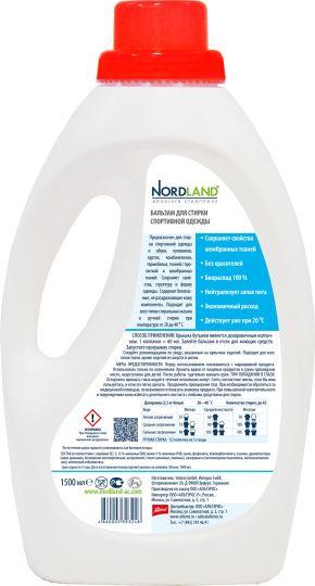 Nordland Бальзам для стирки спортивной одежды и пуховиков 43 стирки 1,5 л