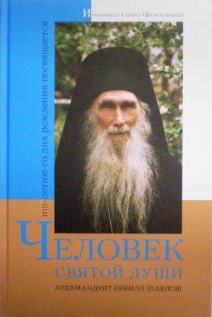 Человек святой души. Архимандрит Кирилл (Павлов)