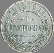 1 КОПЕЙКА 1915 ГОДА, СПБ, НИКОЛАЙ 2