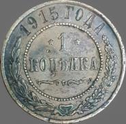 1 КОПЕЙКА 1915 ГОДА, НИКОЛАЙ 2