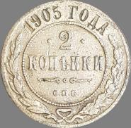 2 КОПЕЙКИ 1905 ГОДА, СПБ. НИКОЛАЙ 2
