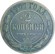 2 КОПЕЙКИ 1907 ГОДА, СПБ. НИКОЛАЙ 2