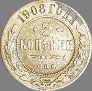 2 КОПЕЙКИ 1908 ГОДА, СПБ. НИКОЛАЙ 2