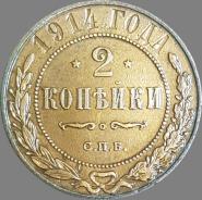 2 КОПЕЙКИ 1914 ГОДА, СПБ. НИКОЛАЙ 2
