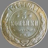 3 КОПЕЙКИ 1914 ГОДА, СПБ, НИКОЛАЙ 2