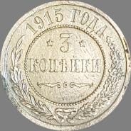 3 КОПЕЙКИ 1915 ГОДА, НИКОЛАЙ 2