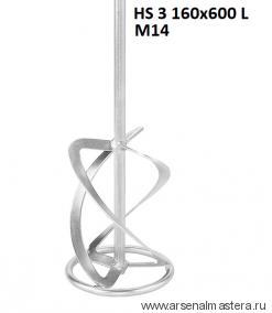 SALE Мешалка винтовая, левая (Спиральная насадка) FESTOOL HS 3 160x600 L M14 768709