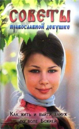 Советы православной девушке