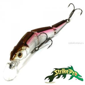 Воблер Strike Pro Flying Fish Joint EG-079JB 70 мм / 7,2 гр / Заглубление: 1,2 - 2 м / цвет: A53