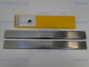 Накладки на пороги, Alufrost, с лого Astra, 2шт. для GTC