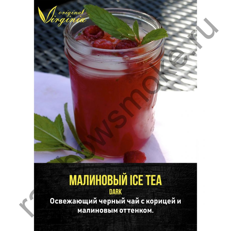 Original Virginia Dark 200 гр - Малиновый Ice Tea