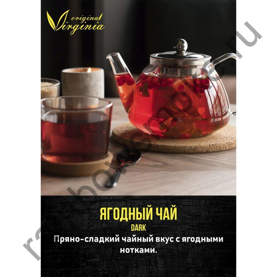 Original Virginia Dark 200 гр - Ягодный Чай