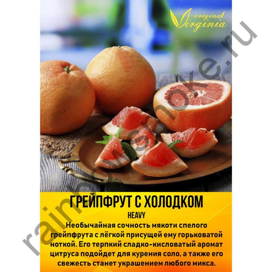 Original Virginia Heavy 50 гр - Грейпфрут с Холодком