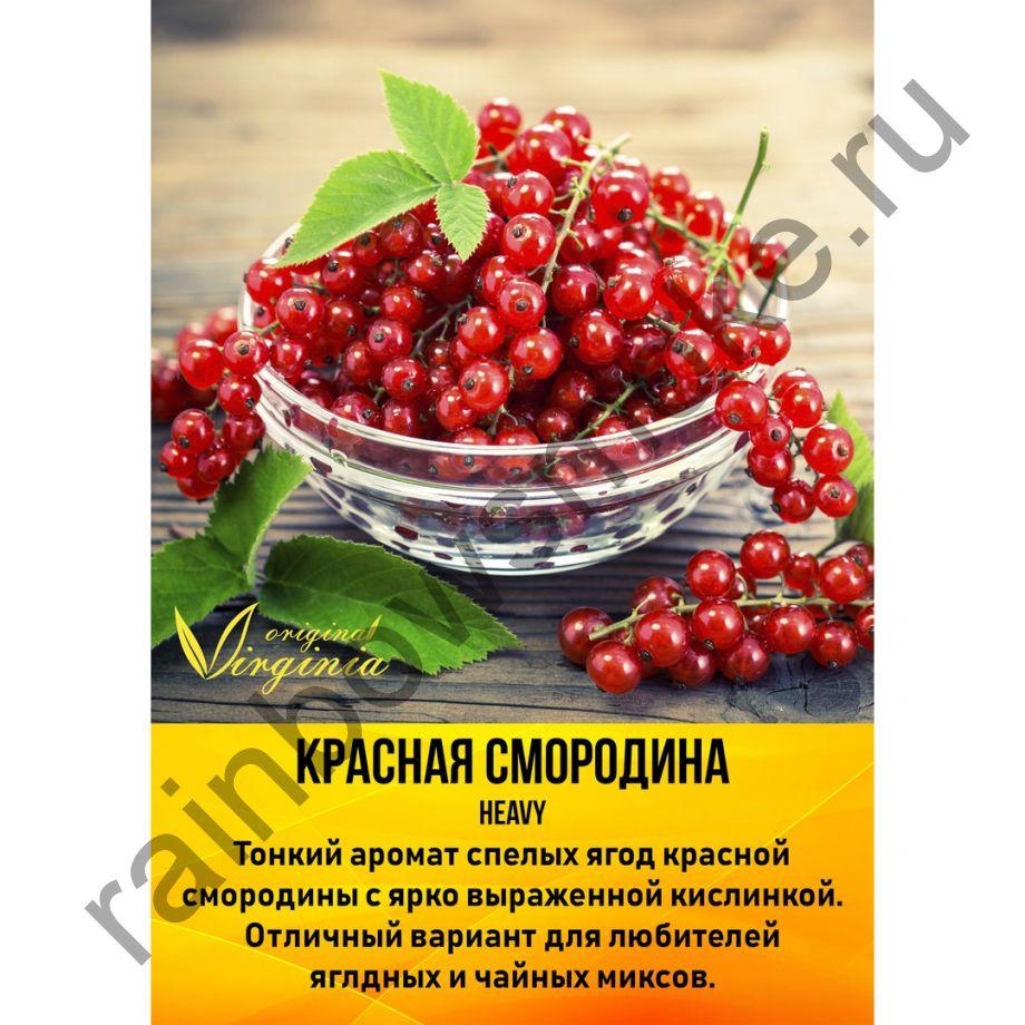 Original Virginia Heavy 50 гр - Красная Смородина