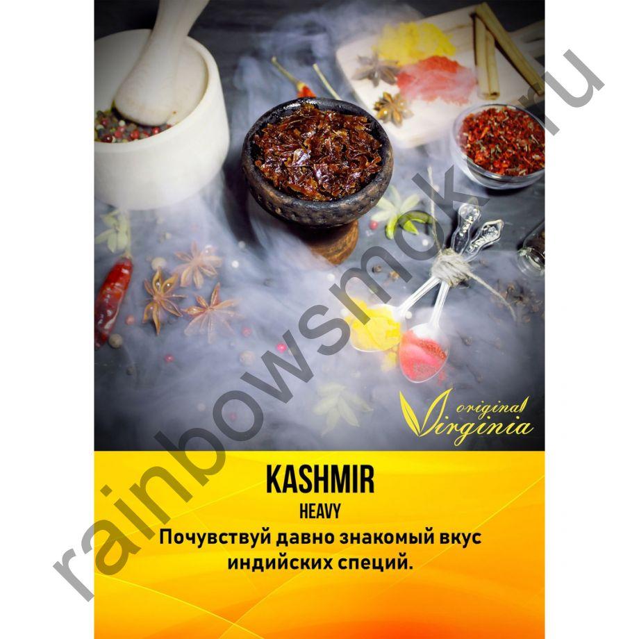 Original Virginia Heavy 200 гр - Kashmir (Кашмир)