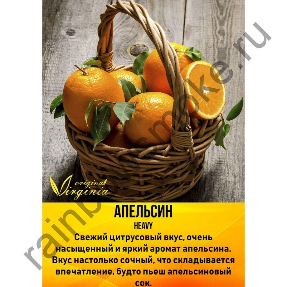 Original Virginia Heavy 50 гр - Апельсин