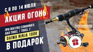 Спиннинг Aiko Tirrel 210UL-S  210 см 0,5-5 гр  + катушка Daiwa 18 Ninja LT 1000 в подарок!