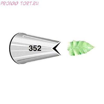 Кондитерская насадка листик розы №352