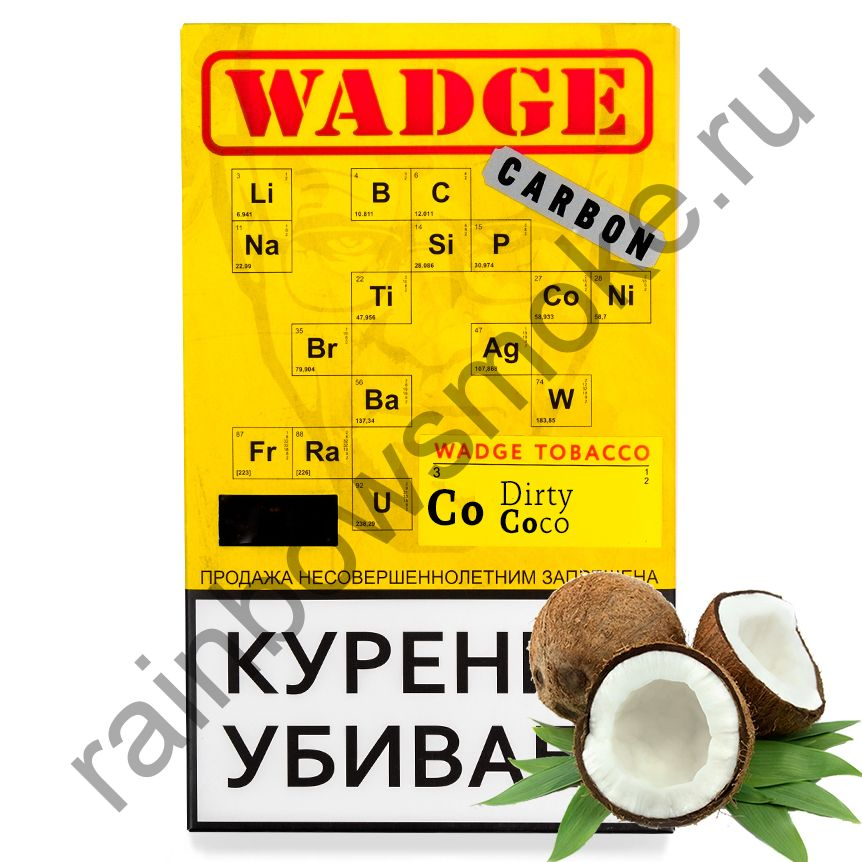 Wadge 100 гр - Dirty Coco (Грязный Кокос)