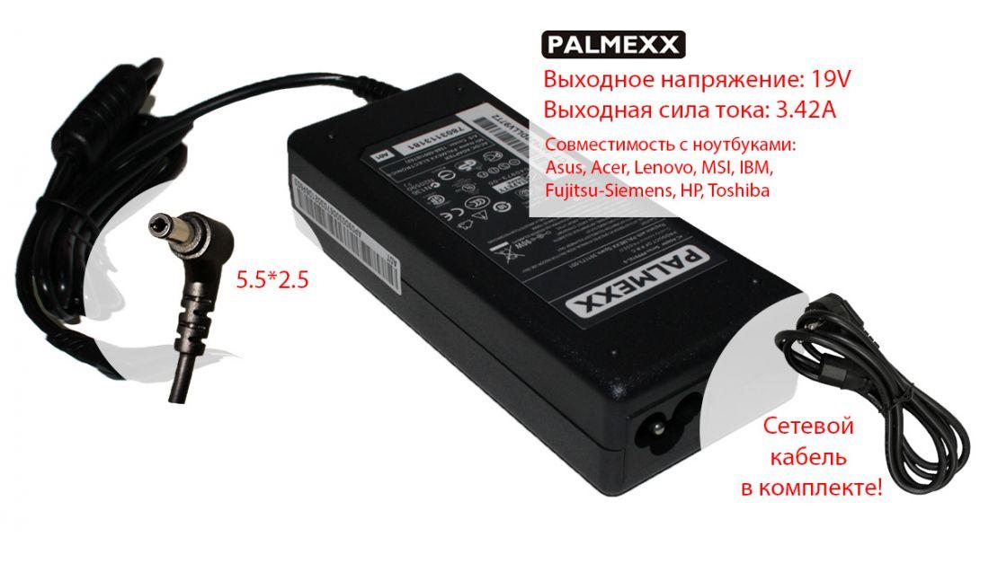 Зарядное устройство PALMEXX для ноутбука (19V-3,42A; 5.5*2.5)
