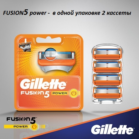 Лезвия Gillette Fusion  Power (2шт)