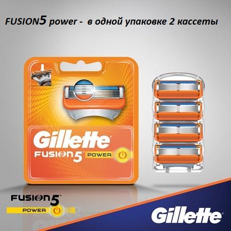 Лезвия Gillette Fusion  Power (2шт)
