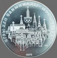 СССР 10 РУБЛЕЙ 1977 ЛМД МОСКВА ОЛИМПИАДА 80 СЕРЕБРО. ОТЛИЧНОЕ СОСТОЯНИЕ.