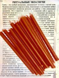 Цветная восковая свеча натуральная красная, 10 см, (уп. 15 шт.)