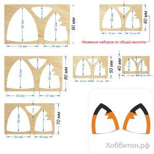 Набор шаблонов ''Ушки-5, набор - 3 шаблона'' , фанера 3 мм (1уп = 5наборов)