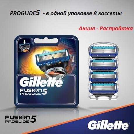Лезвия Gillette Fusion ProGlide  (8шт)