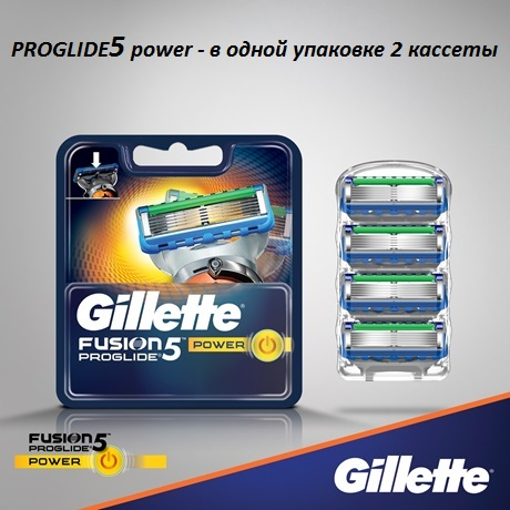Лезвия Gillette Fusion ProGlide Power (2шт)